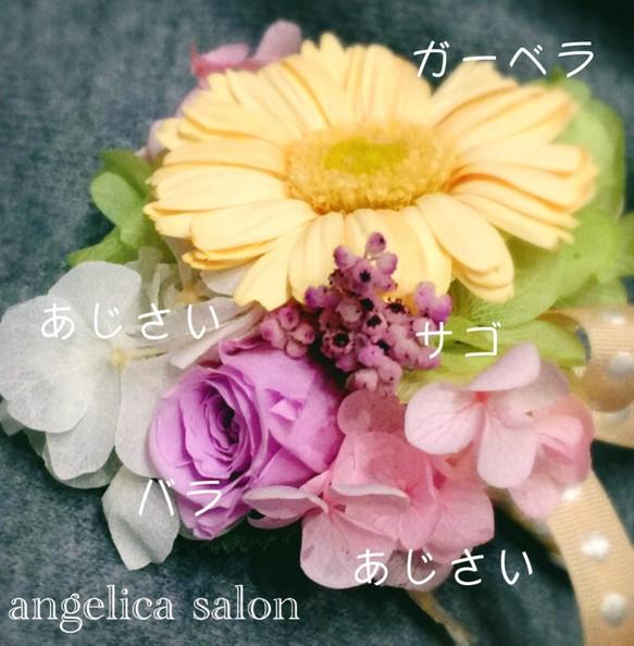 プリザーブドフラワー、バラ、ガーベラ 、紫陽花ガーベラ、バラ、紫陽花、