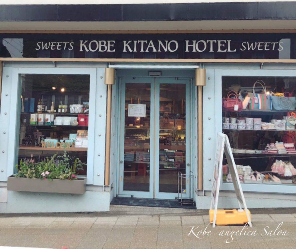 神戸北野ホテル、ホテルブティック、外観