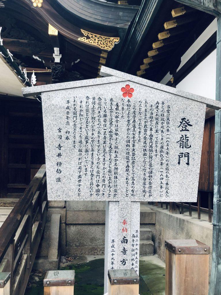 登竜門, 大阪天満宮