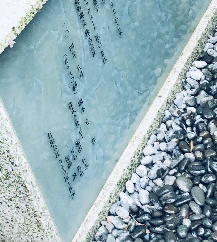 ガラスの祠、大阪天満宮,岡本覚